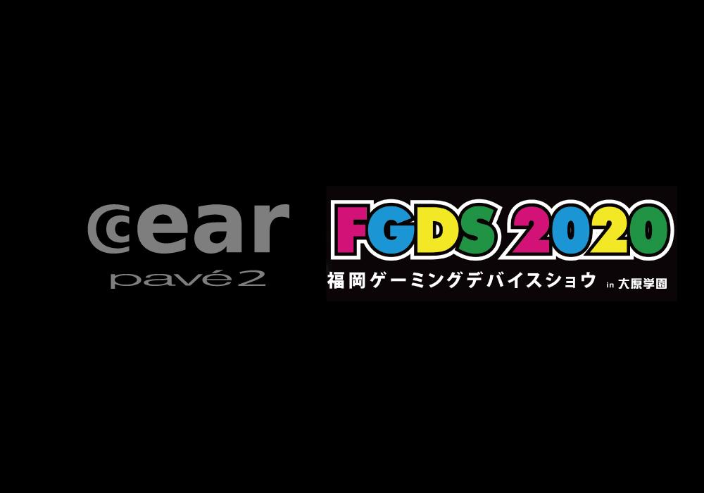 fukuoka_pave