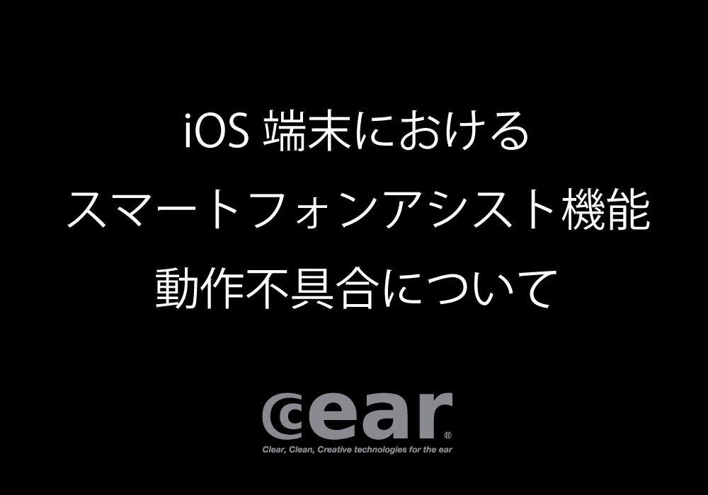 cear-pavé_smartphoneassist
