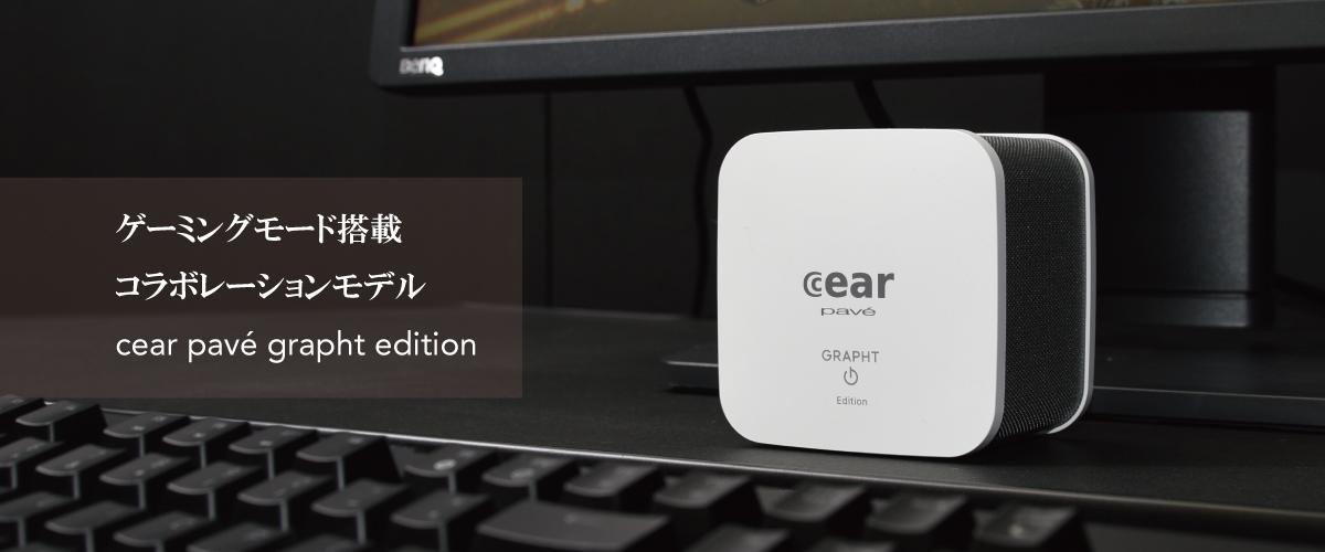 ゲーミングスピーカーcear pavé grapht edition