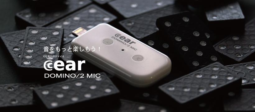 DOMINO 2 MICイメージ画像