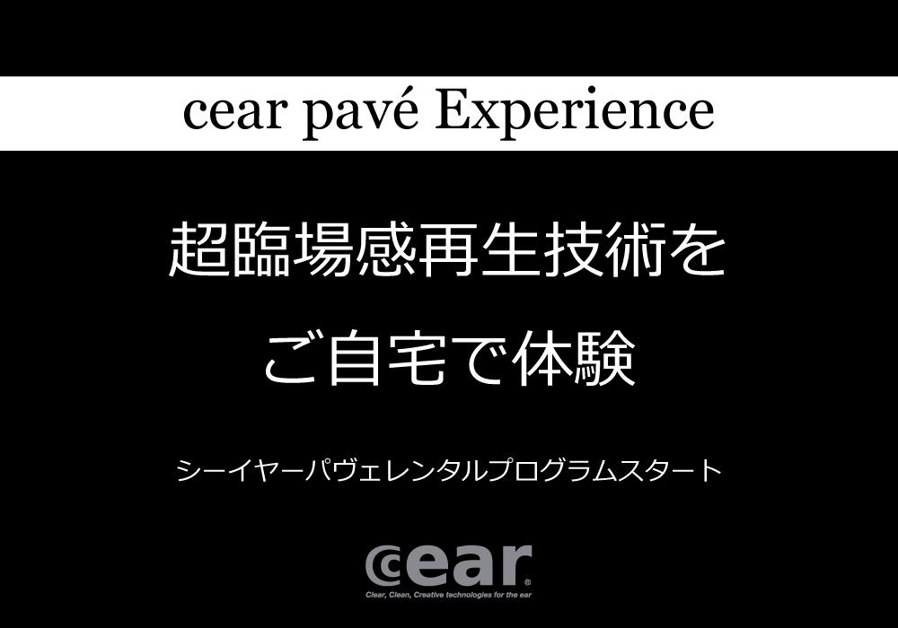 cear-pavé-Experience