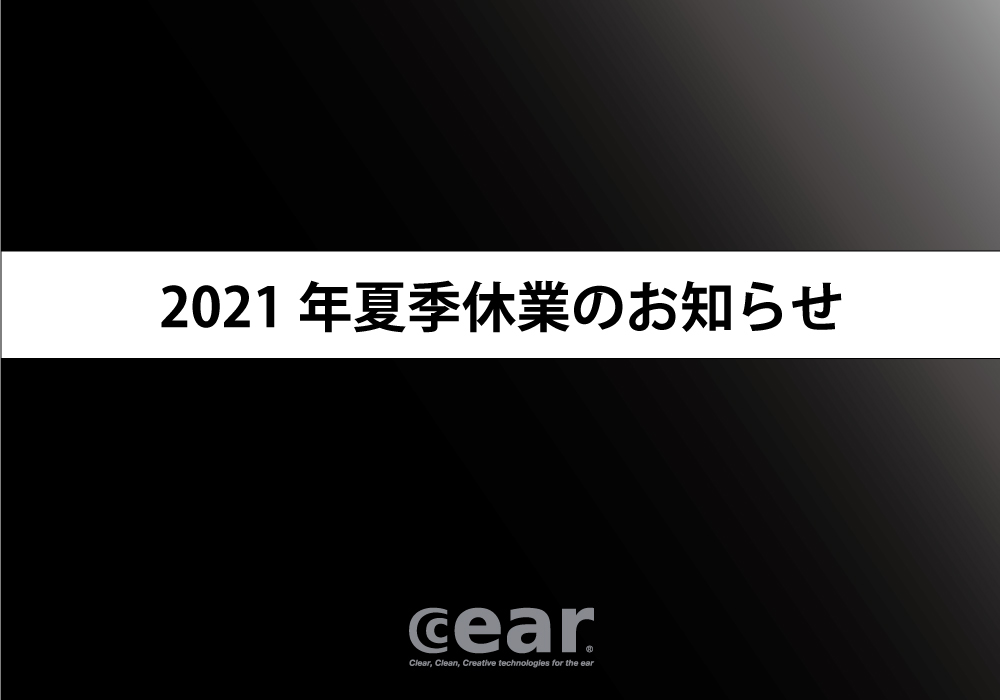 2021Summer-holidays